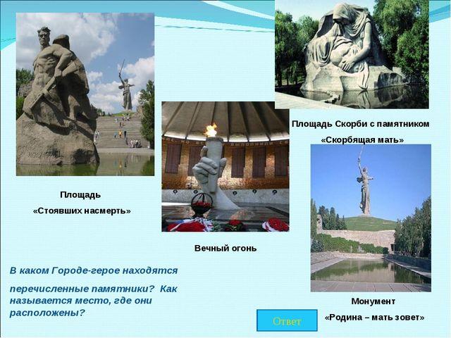Монумент «Родина – мать зовет» Вечный огонь Площадь Скорби с памятником «Скор...