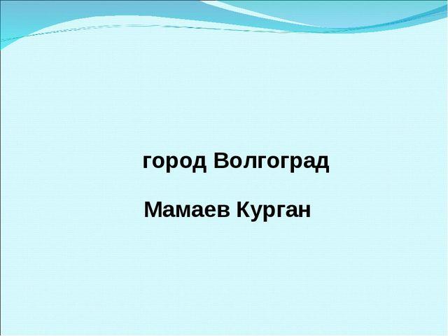 Мамаев Курган город Волгоград