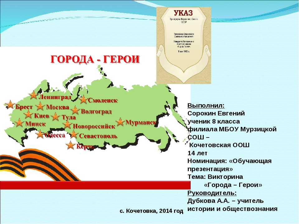 Выполнил: Сорокин Евгений ученик 8 класса филиала МБОУ Мурзицкой СОШ – Кочето...
