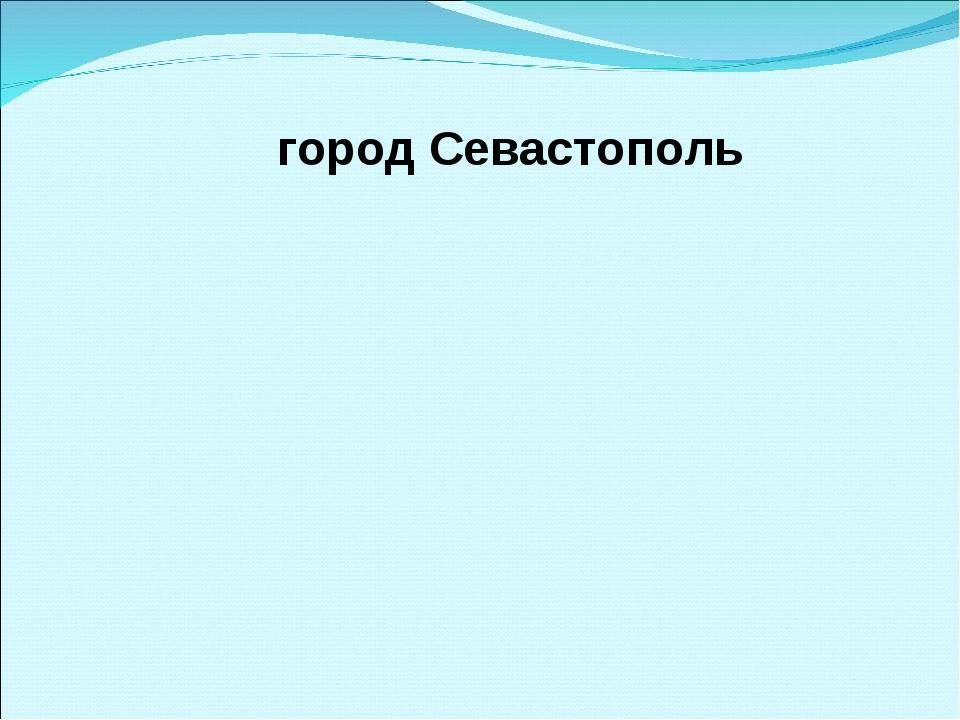 город Севастополь