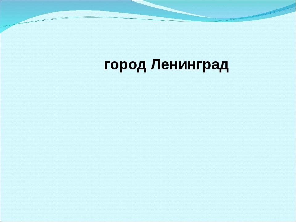 город Ленинград