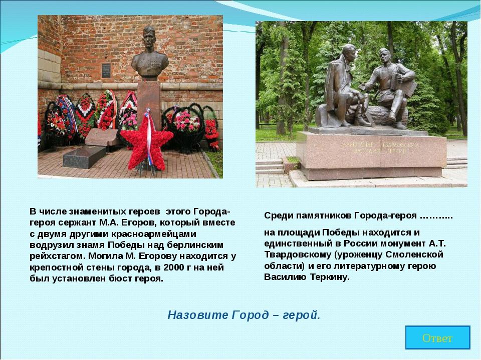 В числе знаменитых героев этого Города-героя сержант М.А. Егоров, который вме...