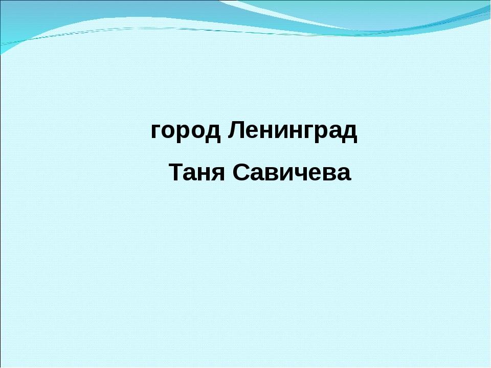 Таня Савичева город Ленинград