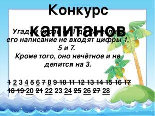 Конкурс капитанов Угадай число от 1 до 28, если в его написание не входят циф