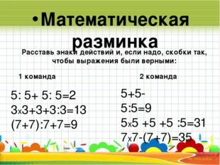 Математическая разминка Расставь знаки действий и, если надо, скобки так, что