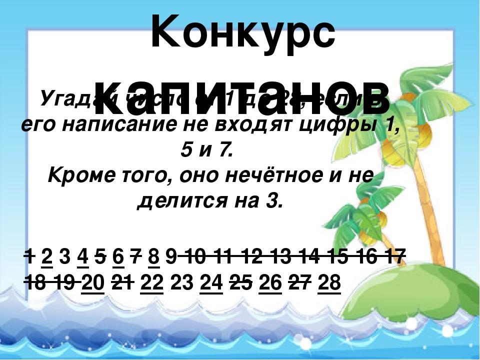 Конкурс капитанов Угадай число от 1 до 28, если в его написание не входят циф...