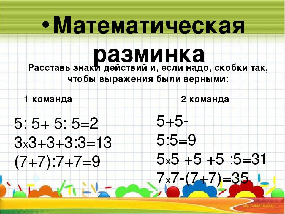Математическая разминка Расставь знаки действий и, если надо, скобки так, что...