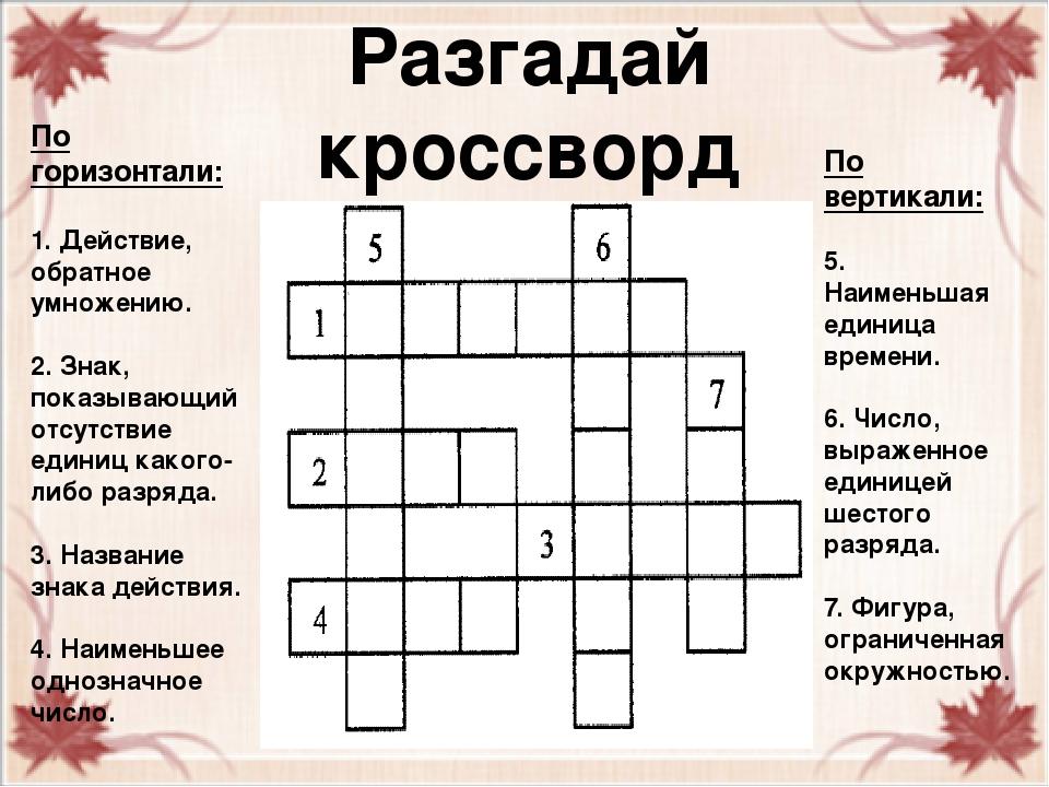 Crossword 1 04 Custom Paper Writing Service Fzhomeworkxape