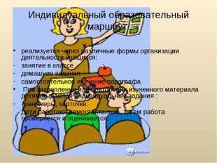 реализуется через различные формы организации деятельности учащихся: занятие