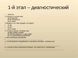 1-й этап – диагностический АНКЕТА 1.Учиться в школе мне: а) интересно; б) не