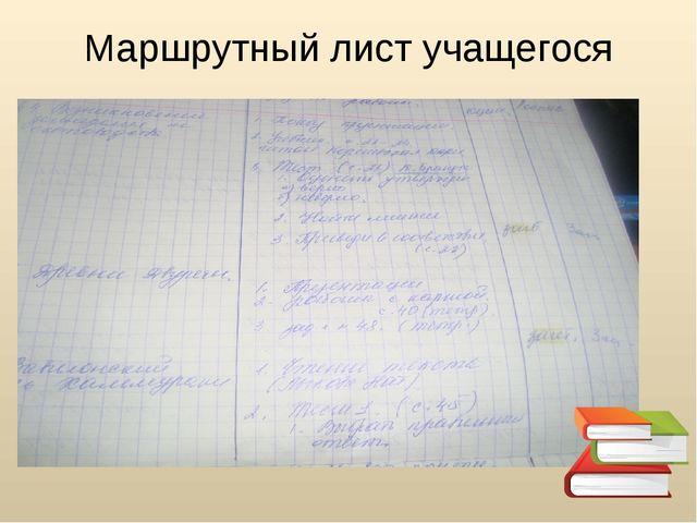 Маршрутный лист учащегося