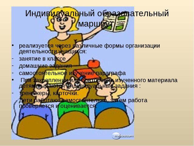 реализуется через различные формы организации деятельности учащихся: занятие...