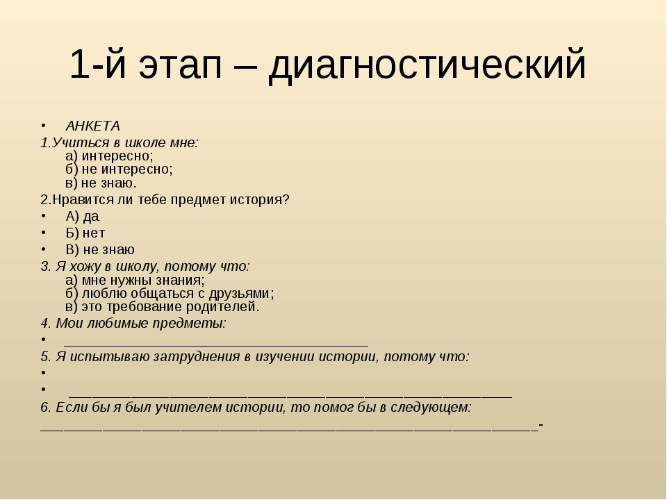 1-й этап – диагностический АНКЕТА 1.Учиться в школе мне: а) интересно; б) не...