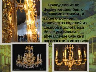 Причудливые по форме канделябры с горящими свечами , а также огромное количе