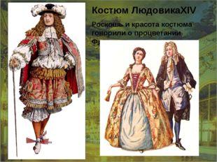 Костюм ЛюдовикаXIV Роскошь и красота костюма говорили о процветании Франции.