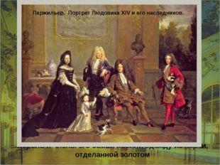 Король и члены его семьи носили одежду из парчи, отделанной золотом Ларжилье