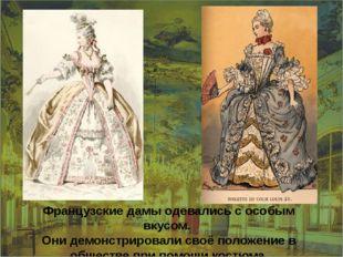 Французские дамы одевались с особым вкусом. Они демонстрировали своё положени