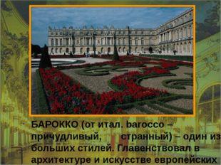 БАРОККО (от итал. barocco – причудливый, странный) – один из больших стилей.