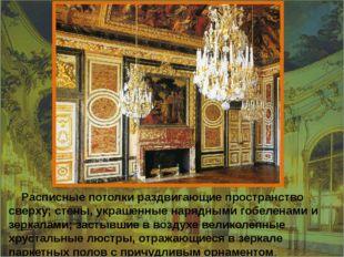 Расписные потолки раздвигающие пространство сверху; стены, украшенные нарядн