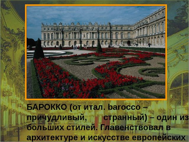 БАРОККО (от итал. barocco – причудливый, странный) – один из больших стилей....