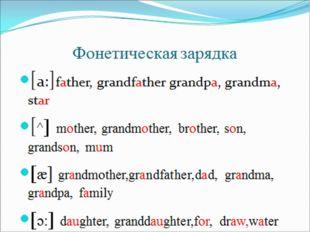 Фонетическая зарядка [a:] grandpa, grandma, star [ᴧ] brother, son, mum [æ] da