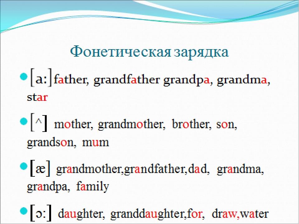 Фонетическая зарядка [a:] grandpa, grandma, star [ᴧ] brother, son, mum [æ] da...