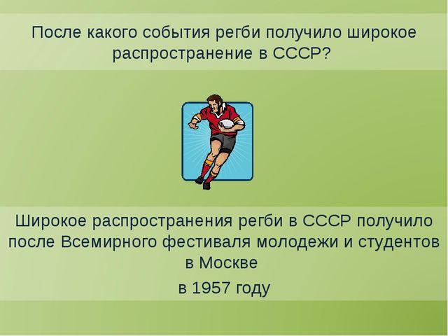 После какого события регби получило широкое распространение в СССР? Широкое р...