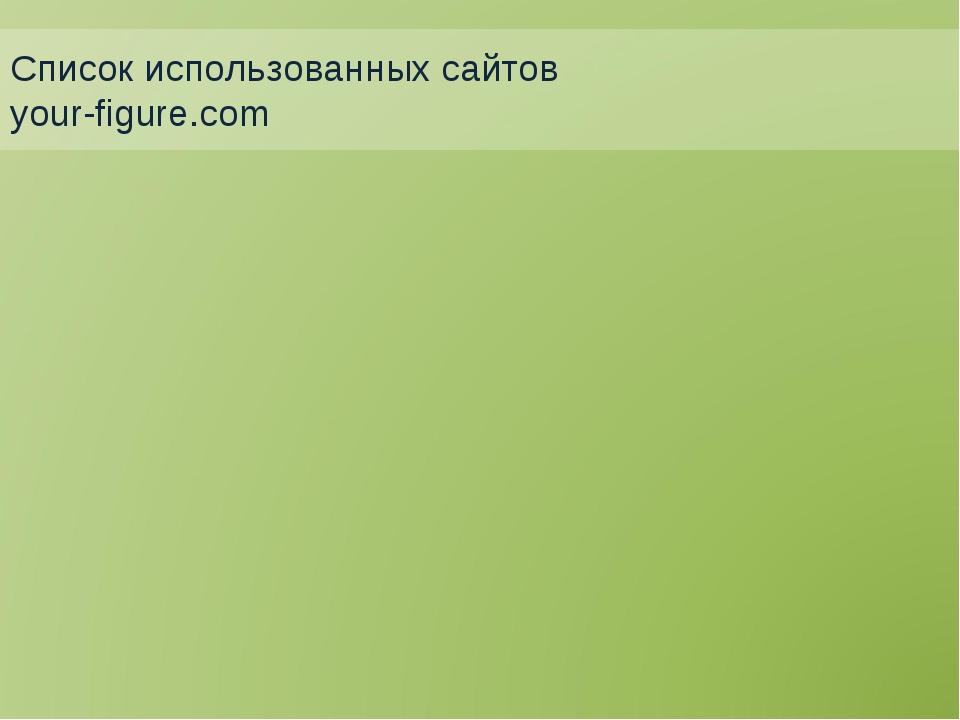 Список использованных сайтов your-figure.com