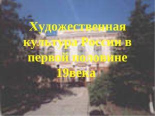 Художественная культура России в первой половине 19века
