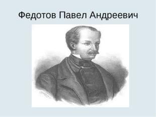 Федотов Павел Андреевич