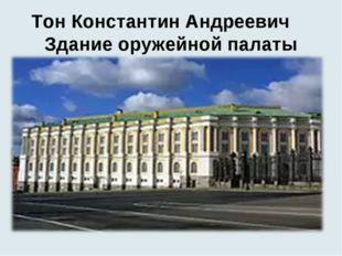 Тон Константин Андреевич Здание оружейной палаты