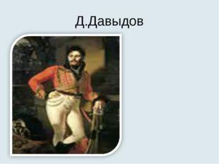 Д.Давыдов