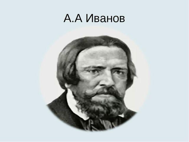 А.А Иванов