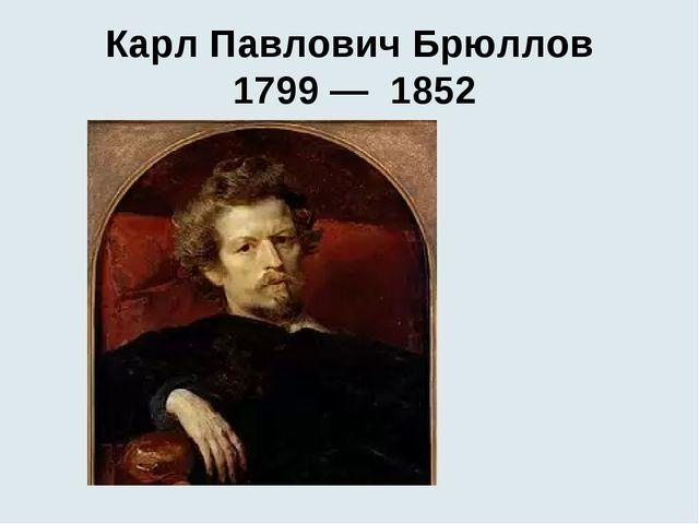 Карл Павлович Брюллов 1799 — 1852