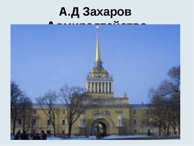 А.Д Захаров Адмиралтейство