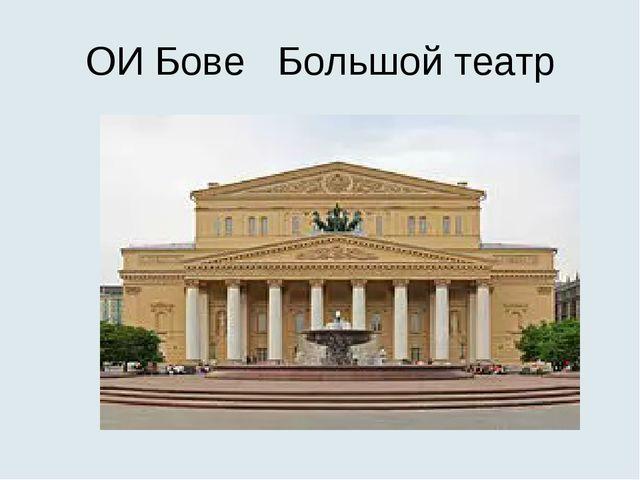 ОИ Бове Большой театр