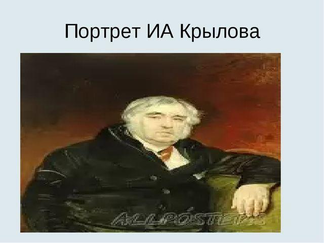 Портрет ИА Крылова