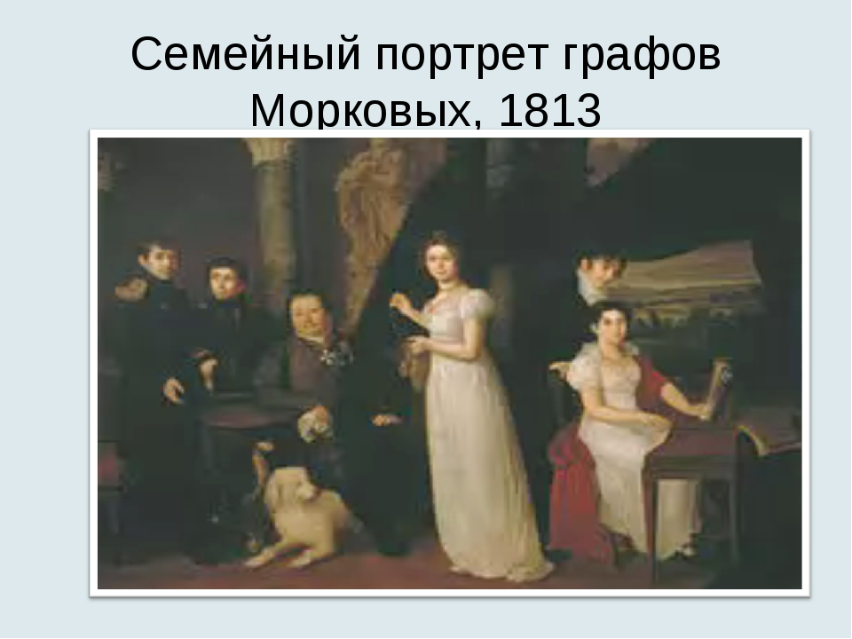 Семейный портрет графов Морковых, 1813