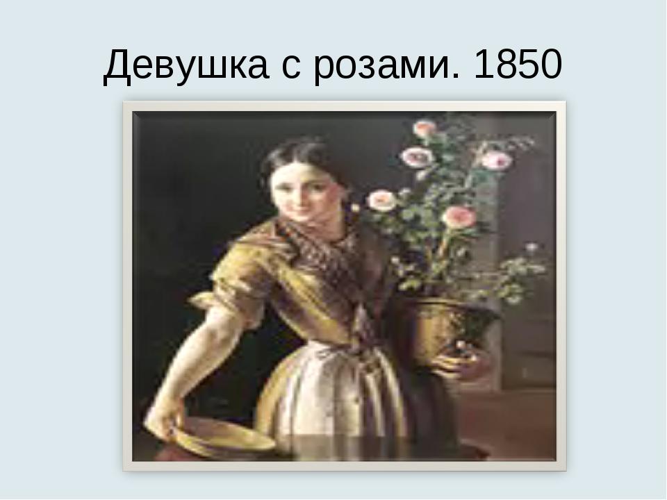 Девушка с розами. 1850