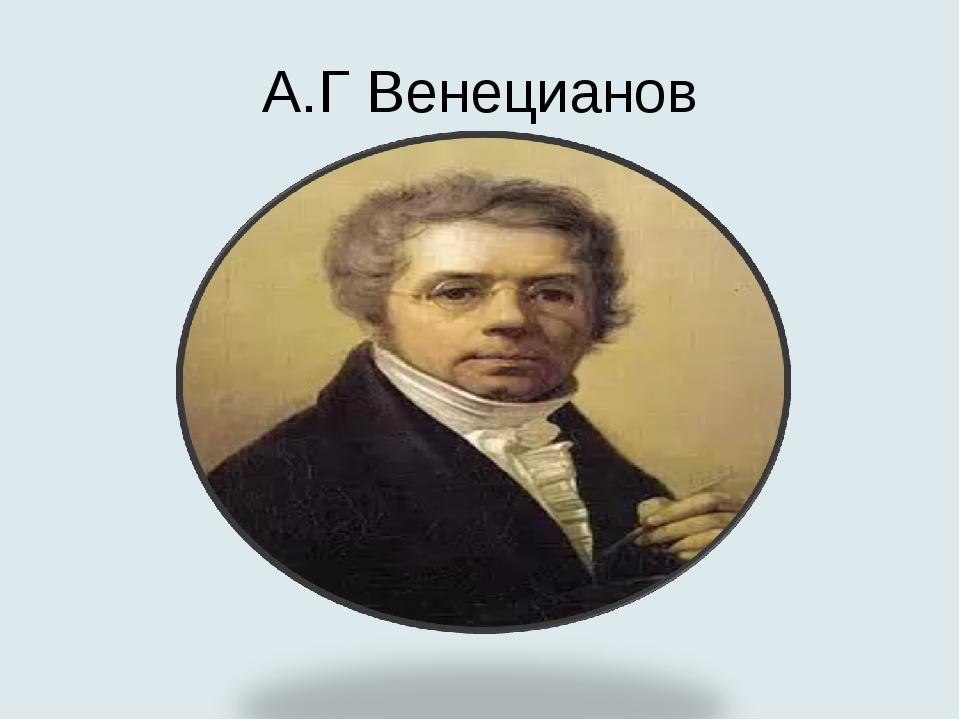 А.Г Венецианов