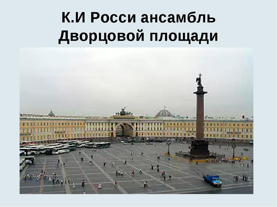 К.И Росси ансамбль Дворцовой площади