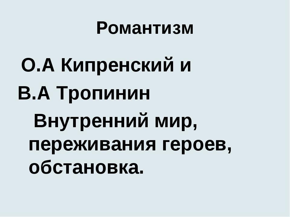 Романтизм О.А Кипренский и В.А Тропинин Внутренний мир, переживания героев, о...