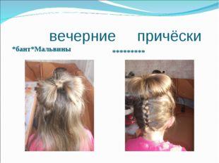 вечерние причёски *бант*Мальвины *********