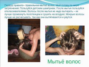 Первое правило– правильное мытьё волос. Мой голову по мере загрязнения; Польз