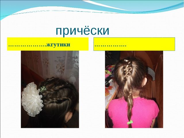 причёски ……………….жгутики …………….