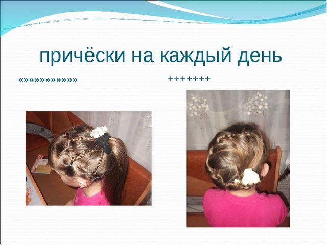 причёски на каждый день «»»»»»»»»»» +++++++