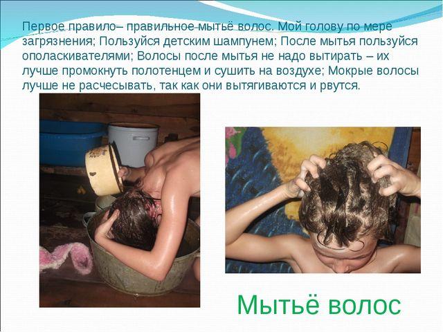 Первое правило– правильное мытьё волос. Мой голову по мере загрязнения; Польз...