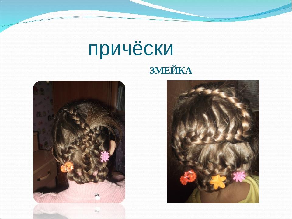 причёски ЗМЕЙКА