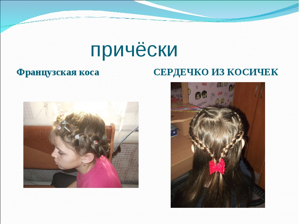 причёски Французская коса СЕРДЕЧКО ИЗ КОСИЧЕК