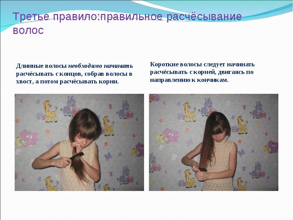 Третье правило:правильное расчёсывание волос Длинные волосы необходимо начина...